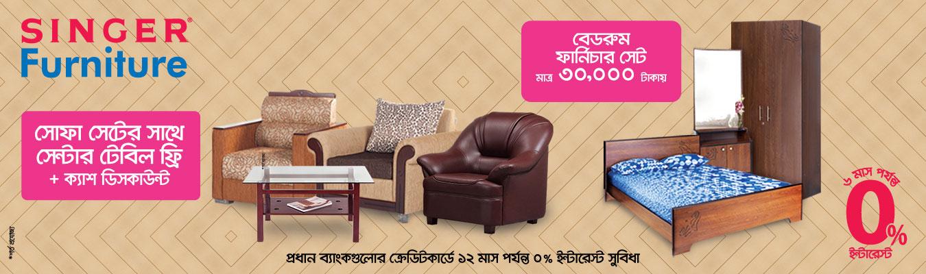 Singer Bangladesh – Trusted International Brand – Online Shop